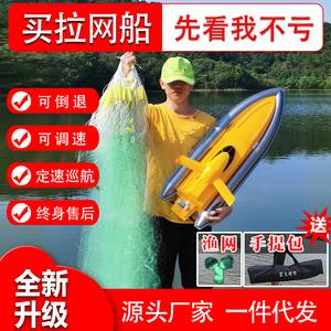遥控船拉网自动下网放渔网拖网
