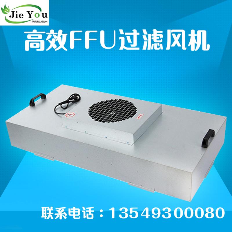 [东莞飞盛净化设备空气净化器]ffu风机空气过滤器工厂实验室空气净月销量1件仅售650元