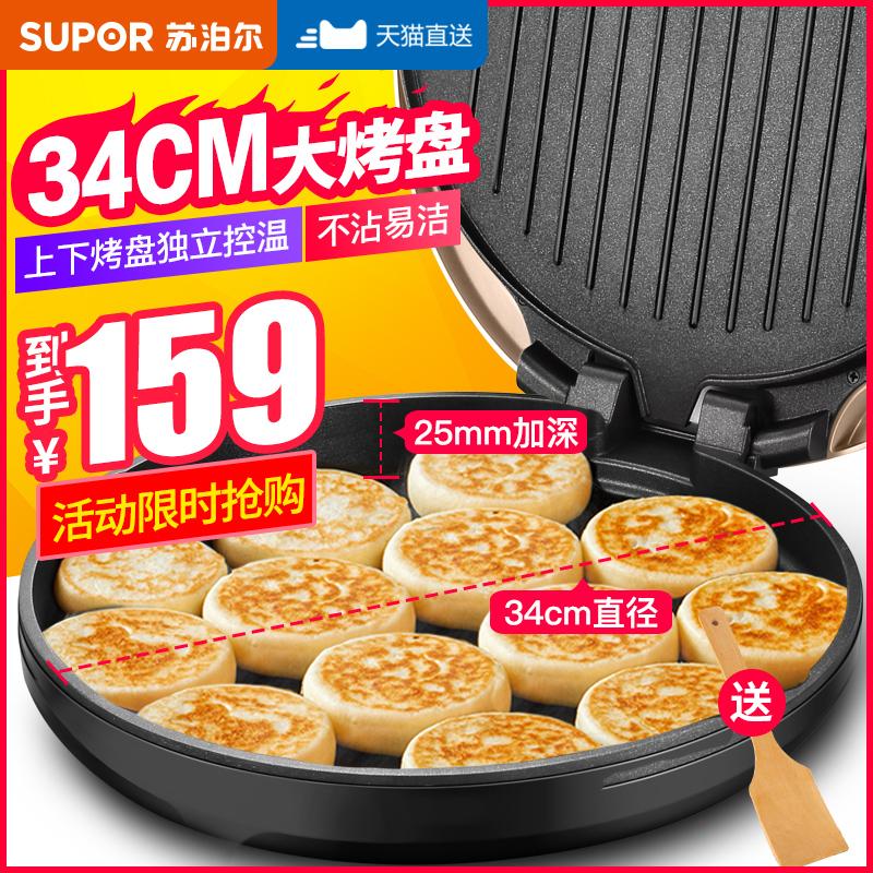 苏泊尔电饼铛档家用新款加深加大双面加热不粘烙煎烤薄饼机锅大号