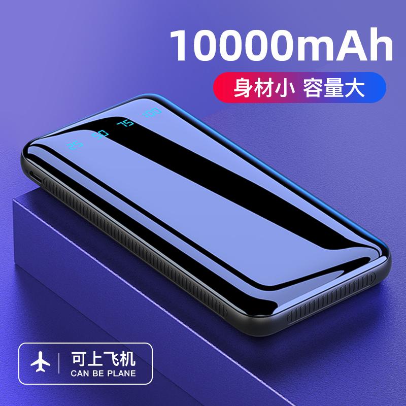 10000毫安超薄苹果华为小米充电宝