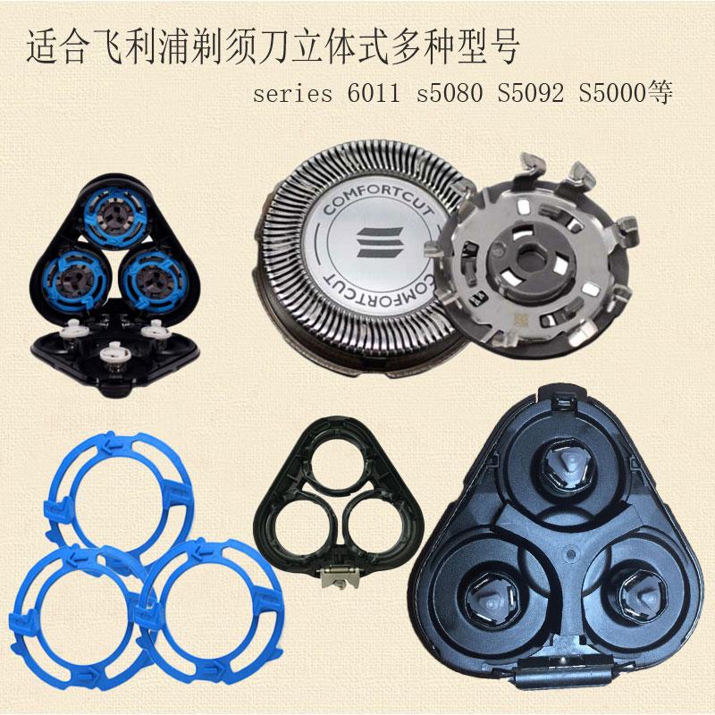 飞利浦剃须刀卡门SH50刀框架series5000  S5070 5075 5080 5091