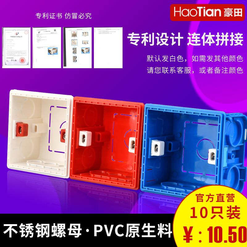 豪田新品暗盒10只装86型线盒开关插座暗装底合线盒新型开关盒底