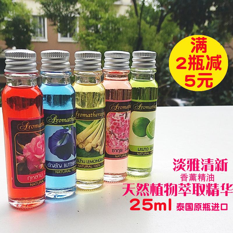[美丽前沿(香薰家居)香熏香料]泰国进口香薰香薰机香薰灯香薰炉加湿器月销量7件仅售30元