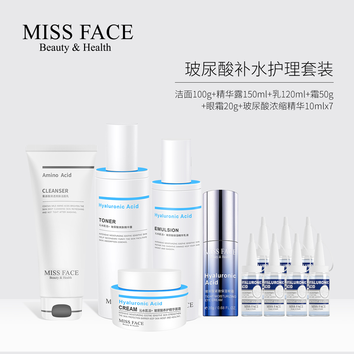 Miss face护肤品套装正品女玻尿酸 水乳液补水保湿学生护肤品套装