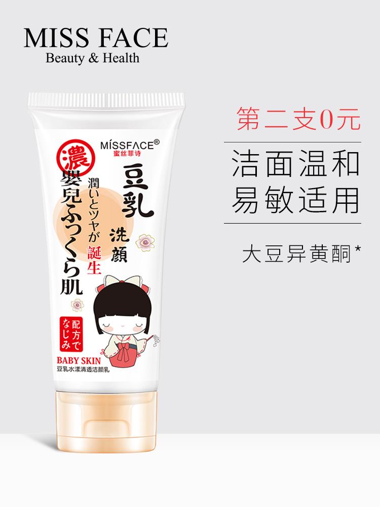 Miss face豆乳洗面奶女学生深层清洁毛孔温和洁净呼吸洁面乳保湿
