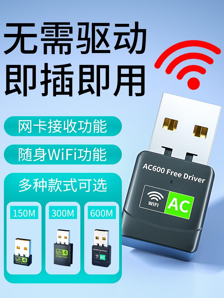 wifi接收器