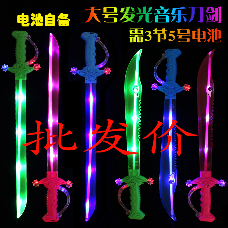 Large size childrens flash music sword childrens light dragon butchers knife sound toy stall goods night market stall goods supply