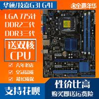 技嘉G41主板775针DDR3三代小板兼容G31DDR2内存CPU至强771四核P43