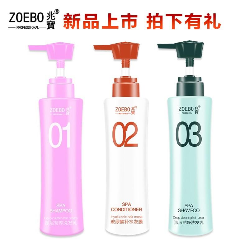 兆宝洗发水正品ZOEBO小蛮腰无硅油洗护套装柔顺去屑控油