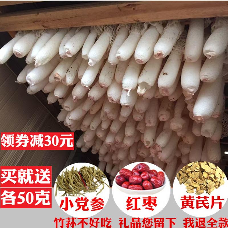 250g贵州竹荪干货特级野生包邮天然无硫织金竹孙笙满500g送礼盒装