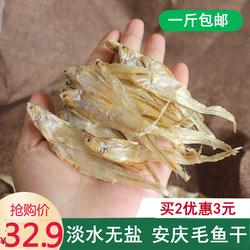 安庆特产毛鱼干水产干货毛刀鱼 毛花鱼小河鱼干 淡水无盐500g包邮