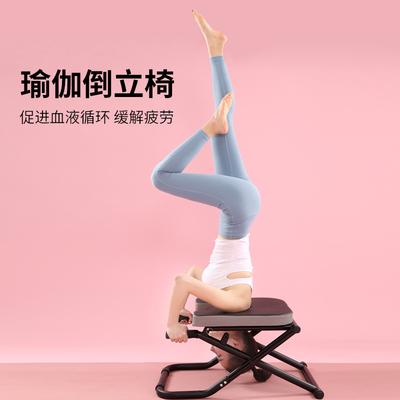 名舰瑜伽倒立椅机家用练倒立辅助工具倒挂器可折叠凳室内健身器材