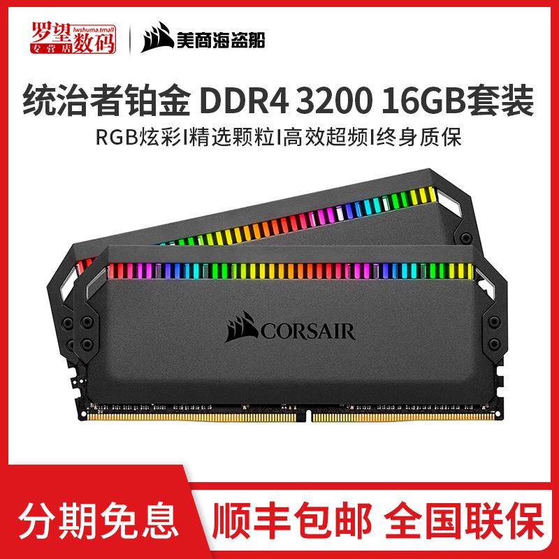 美商海盗船 统治者铂金RGB灯条DDR4 3200 16G 8G×2台式机内存条