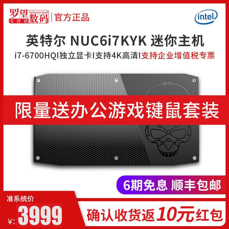 Intel/英特尔NUC6I7KYK 骷髅峡谷 酷睿i7-6700HQ四核心锐炬Pro580独立显卡4K高清娱乐游戏NUC迷你电脑主机