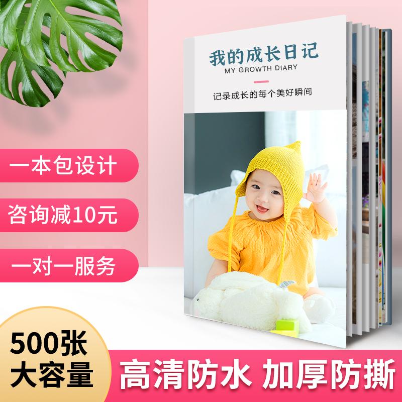 照片书定制相册本儿童宝宝成长毕业纪念册制作来图做成书diy手工