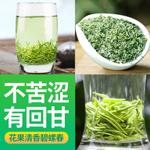 2019 New Tea Biluochun Green Tea Authentic Dongting Bulk Canned Super Tender Bud Spring Tea Luzhou-flavor Fried Green Tea