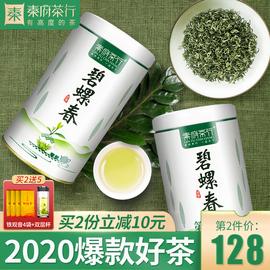碧螺春2020新茶特级浓香型绿茶茶叶正宗洞庭春茶散装碧罗春苏州