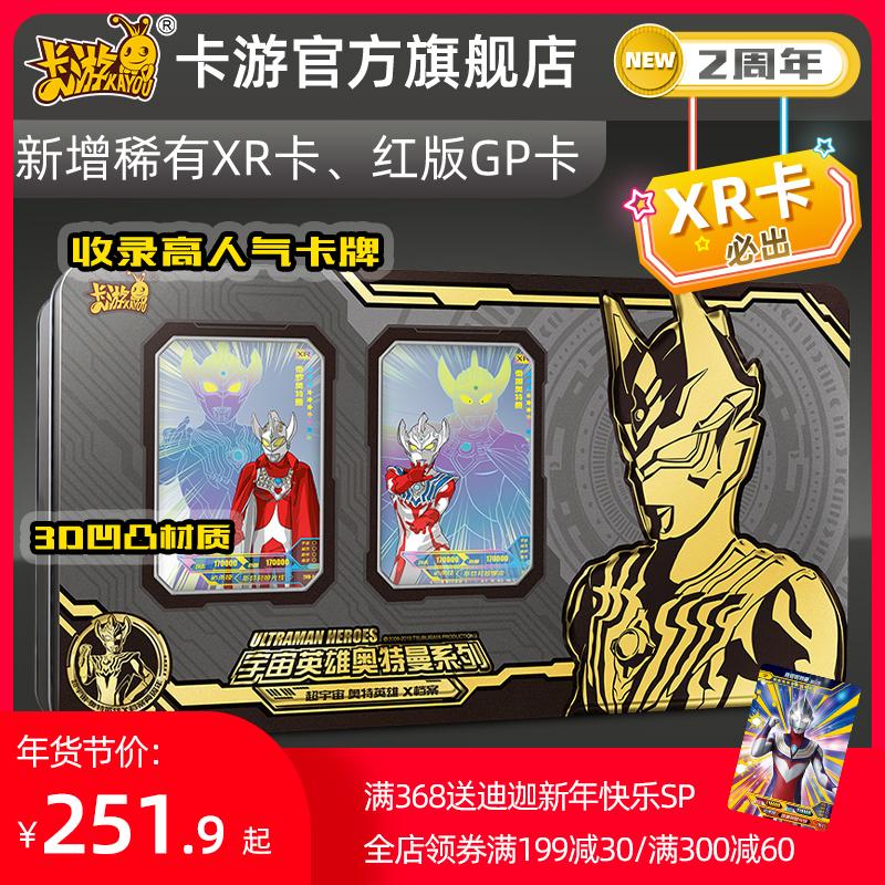 卡游 二周年纪念礼盒版奥特曼卡片金卡2XR全套SP卡3D收集册GP卡牌