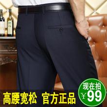 男士中年西裤男宽松高腰夏季薄款大码中老年人直筒休闲裤爸爸裤子