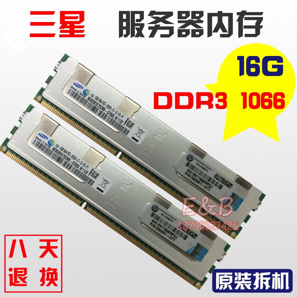 HY/现代 三星16G DDR3 1066 ECC REG服务器内存条4R*4 PC3-8500R