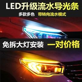汽车日行灯加装灯眉超亮薄防水免拆日间行车灯LED导光条流光转向