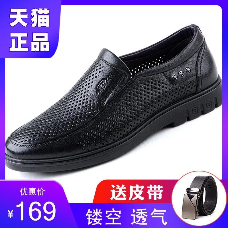 Dad sandals mens 40 leisure 50 year old middle-aged summer middle-aged and old breathable soft soled mens shoes hollow leather shoes