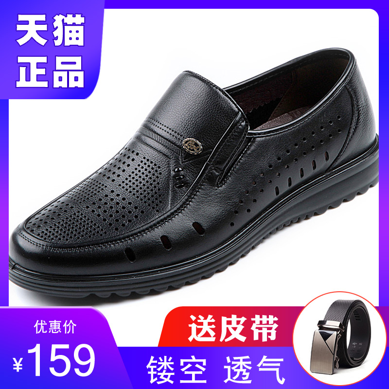 Dad sandals mens 40 leisure 50 middle aged mens 60 summer middle aged and old mens breathable leather shoes hollow leather shoes