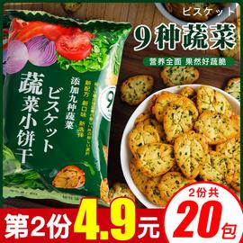 网红九蔬薄脆饼干嘎嘣脆蔬菜饼干咸味小圆饼干 营养早餐休闲零食图片