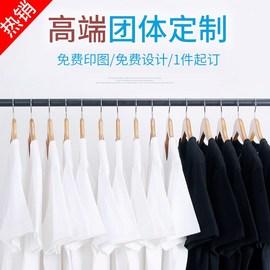 夏季班服定制t恤印logo纯棉工作服印字衣服广告文化衫DIY同学聚会