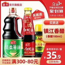 【海天官方旗舰店】简盐酱油1.28L+招牌红蚝油685克+镇江香醋100ML