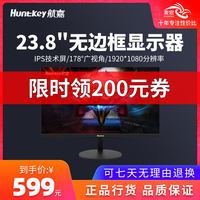 航嘉N2495SWH 23.8英寸IPS屏窄邊框電競游戲高清電腦液晶顯示器