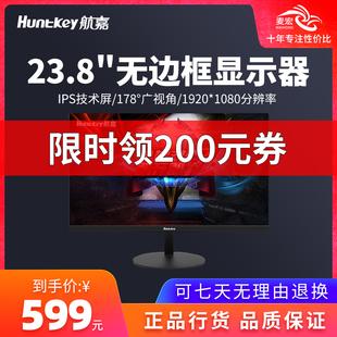 航嘉N2495SWH 23.8英寸IPS屏窄边框电竞游戏高清电脑液晶显示器