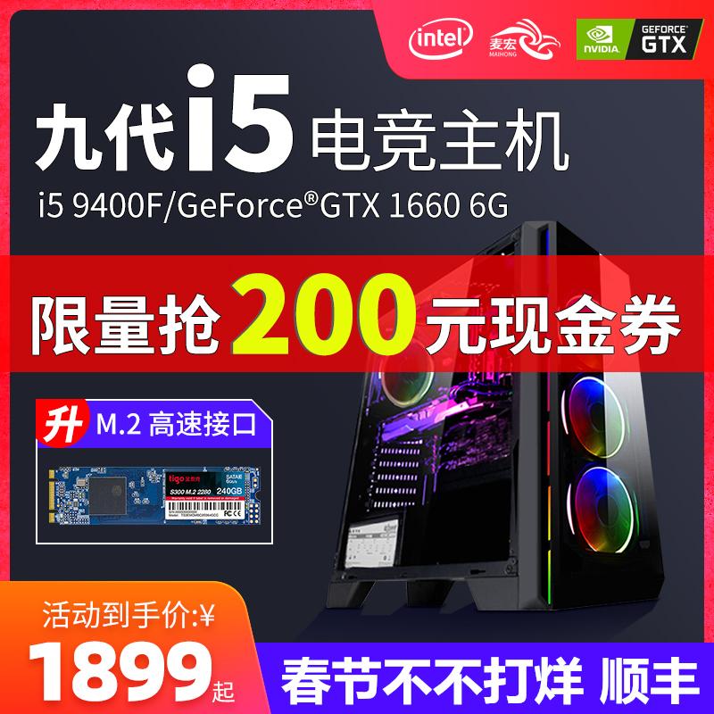 i5 8400升9400F超i7/GTX1050Ti升GTX1660网吧高配吃鸡LOL直播游戏办公台式机电脑主机组装全套diy整机包邮
