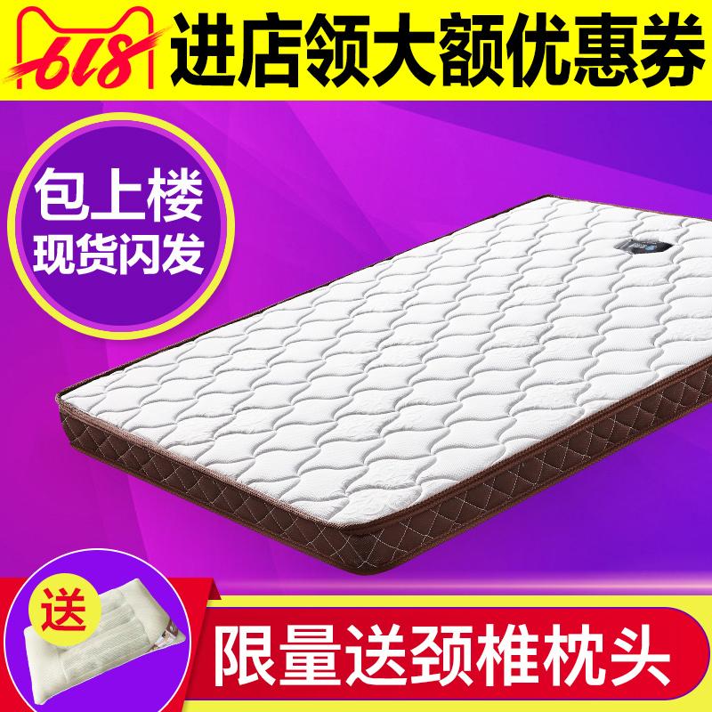 Palm mattress ridge protection coconut palm mattress 1.81.51.2m bed childrens hard tatami latex Simmons economic type