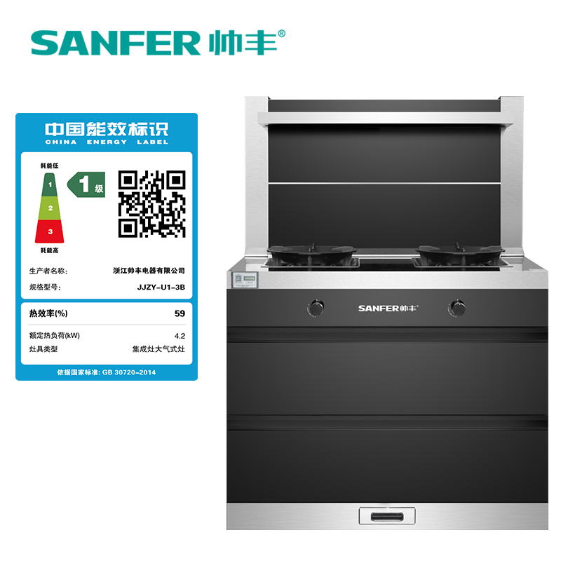SANFER/帅丰 JJZY-U1-3B液化气集成灶侧吸式一体灶油烟机燃气灶