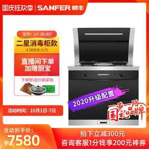 【2020年度新品】SANFER/帅丰U7-3B-90T二星双层消毒集成灶新升级