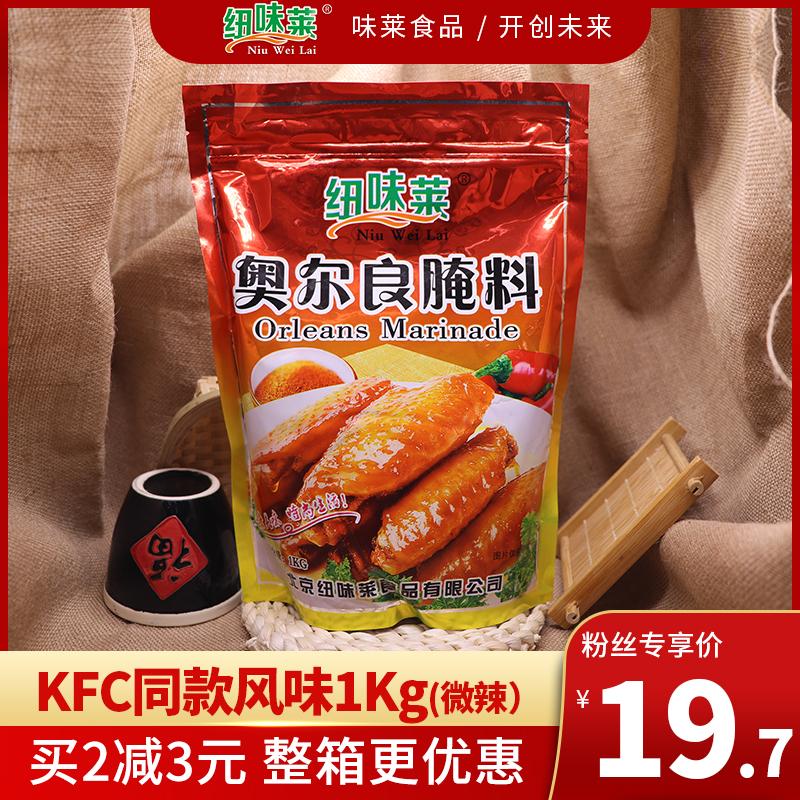 (用10.4元券)奥尔良1kg袋装家用烤肉鸡腿腌料