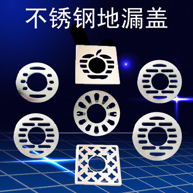 不鏽鋼單用雙用地漏蓋子 洗衣機專用圓形方形地漏蓋片金屬片