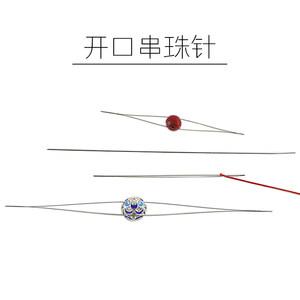 开口针饰品diy手工串珠工具穿珠项链手链佛珠珍珠米珠细引线针