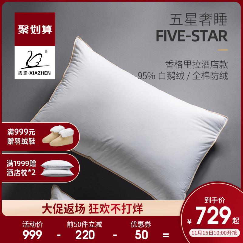 霞珍精品羽绒枕芯95白鹅绒香格里拉酒店同款超柔护颈枕头正品单人