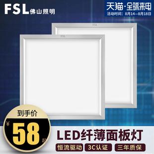 面板燈嵌入式廚房燈鋁扣板廚衛平板燈led集成吊頂燈佛山照明fsl
