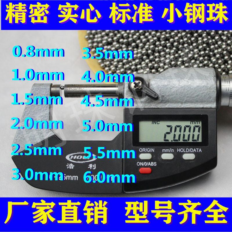 精密管用小钢珠6毫米3mm5毫米钢珠滚珠子4mm钢球小5.5mm2.0mm4.5m