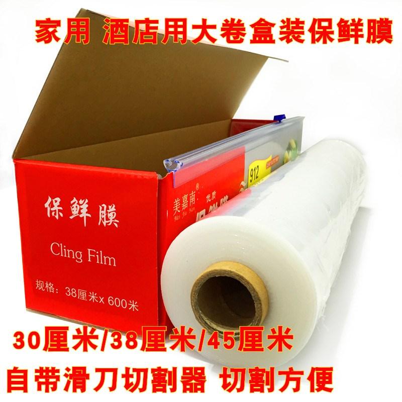 美嘉南保鲜膜切割器切割盒大卷保鲜膜带切割器盒微波炉冰箱保鲜膜