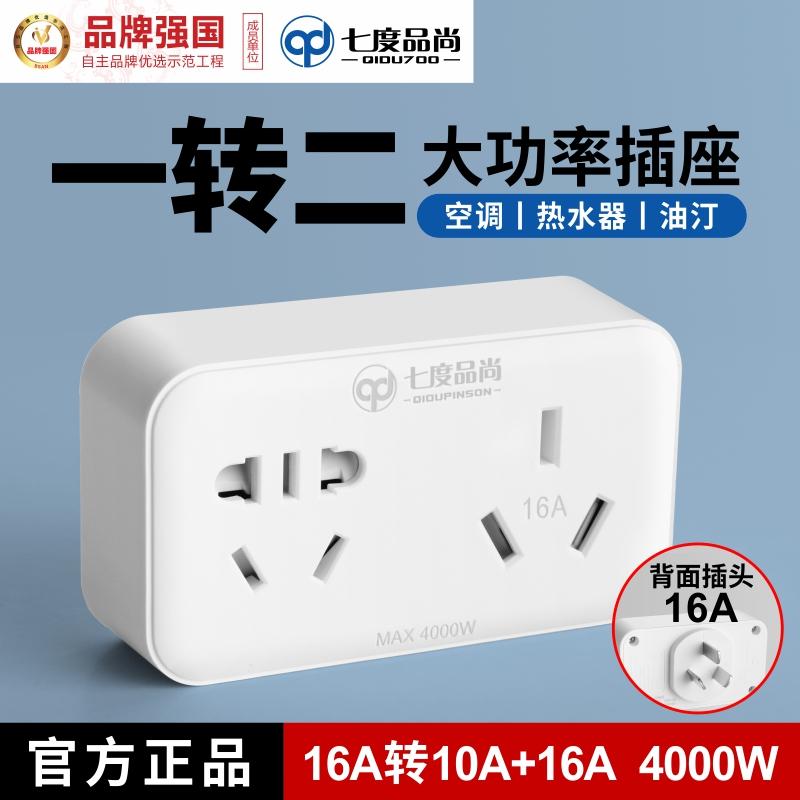七度品尚大功率插座转换器16A转10A 16A大功率一转二无线转换插头