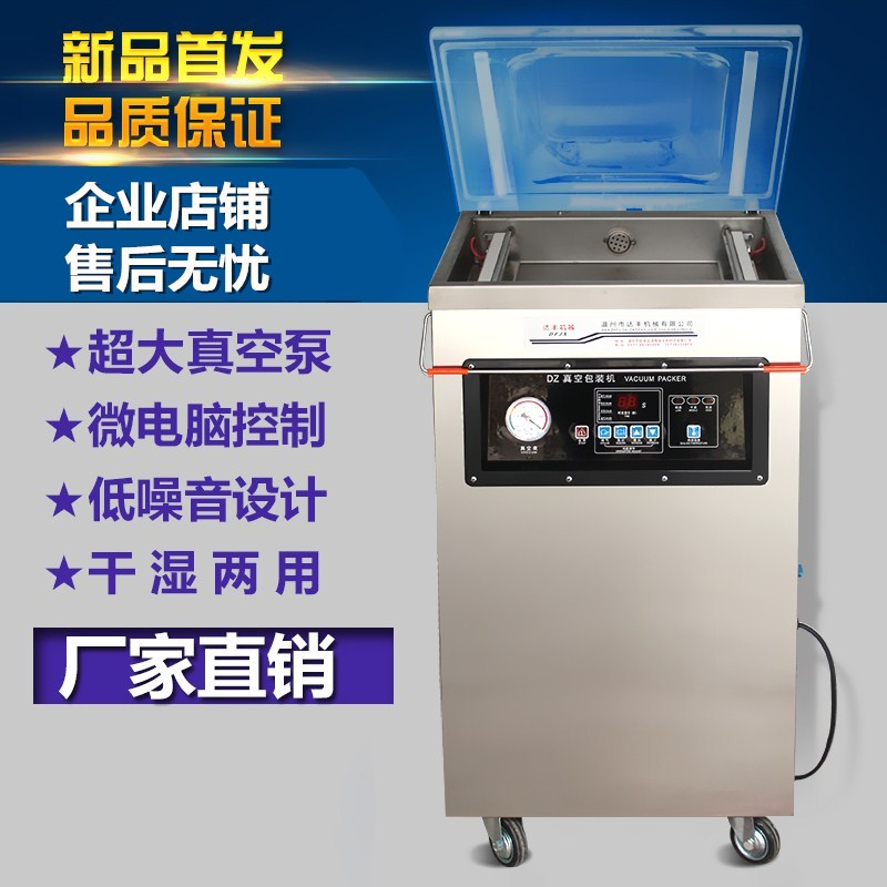 Дафен марки 400 вакуум пакет Установщик, ламинатор, вакуумный герметик, влажная и сухая вакуумная машина