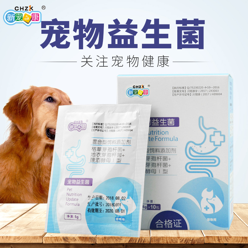 New pet dog changweibao probiotics 10 package conditioning gastroenteritis diarrhea diarrhea diarrhea cat pet health products