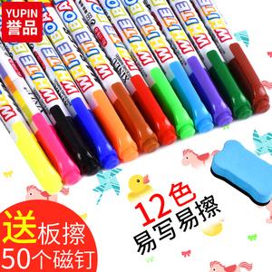 誉品彩色可擦儿童无毒黑色除白板笔