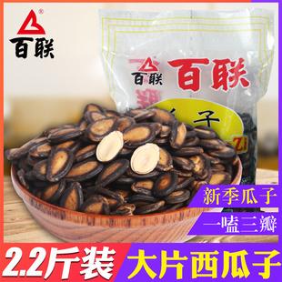 百联瓜子西瓜子年货甘草瓜子袋装瓜子大片1.1kg 坚果炒货休闲零食