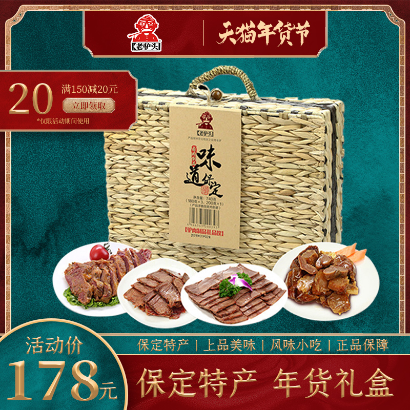 驴肉礼盒卤味熟食740g真空麻辣五香即食送精品保定地方老驴头特产