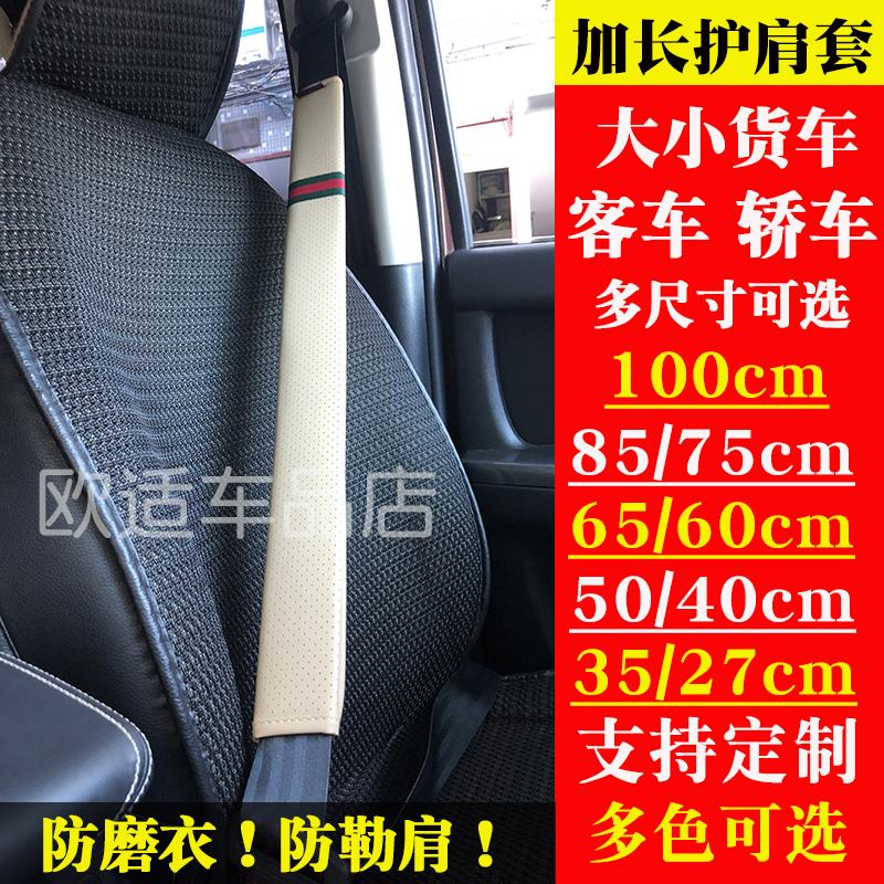 软皮加长大货车安全带护肩套汽车保险带套一对装四季通用车内用品